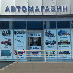 Автомагазины Урюпинска