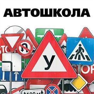 Автошколы Урюпинска