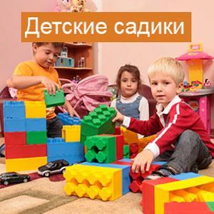 Детские сады Урюпинска
