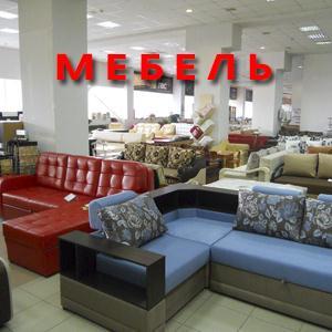 Магазины мебели Урюпинска
