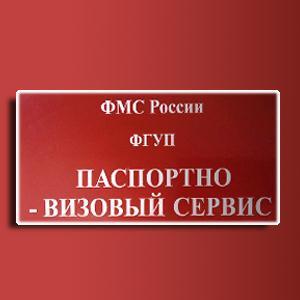 Паспортно-визовые службы Урюпинска