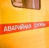 Аварийные службы в Урюпинске