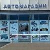 Автомагазины в Урюпинске