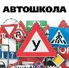 Автошколы в Урюпинске