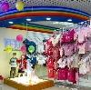 Детские магазины в Урюпинске