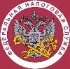 Налоговые инспекции, службы в Урюпинске