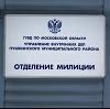 Отделения полиции в Урюпинске