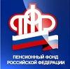 Пенсионные фонды в Урюпинске
