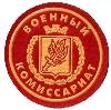 Военкоматы, комиссариаты в Урюпинске
