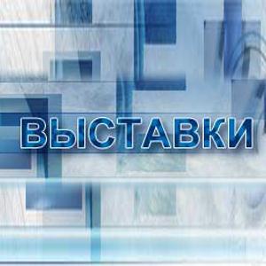 Выставки Урюпинска