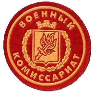 Военкоматы, комиссариаты Урюпинска